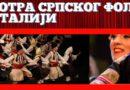 L'invito all 3° Festival del folklore serbo in Italia 3. Смотра српског фолклора у Италији