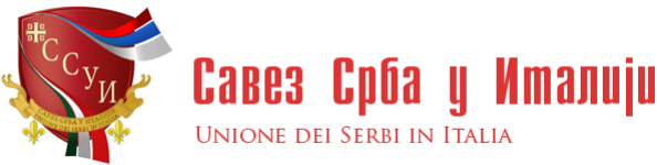 Савез Срба