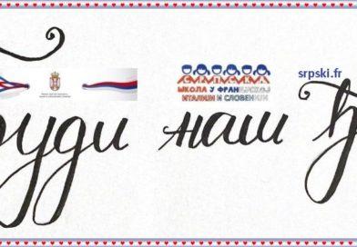Упис ученика у српску допунску школу за школску 2021/22. годину
